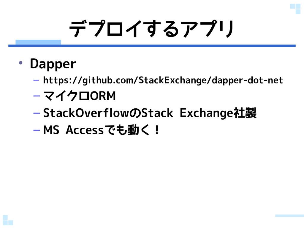 デプロイするアプリ • Dapper – https://github.com/StackEx...
