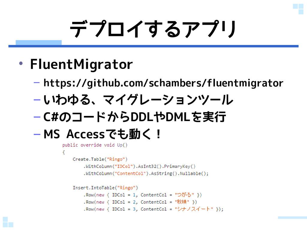 デプロイするアプリ • FluentMigrator – https://github.com...