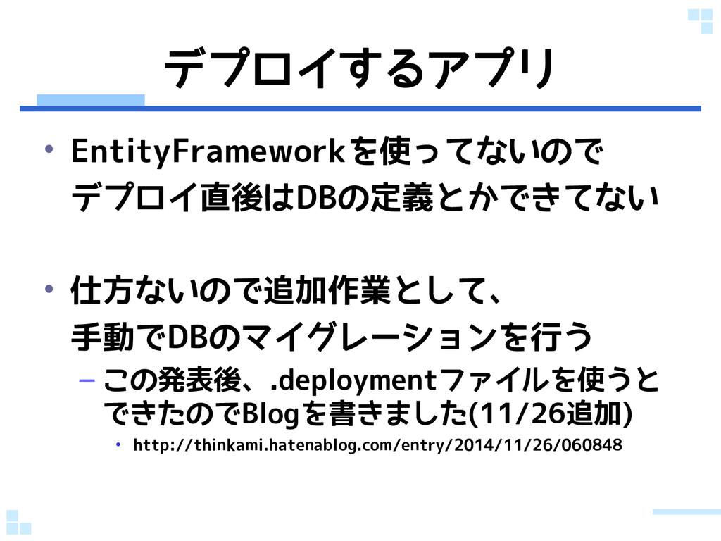 デプロイするアプリ • EntityFrameworkを使ってないので デプロイ直後はDBの定...