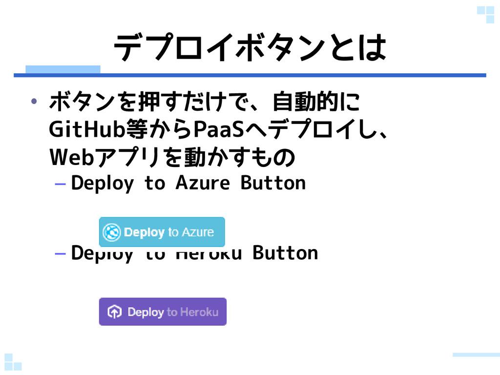 デプロイボタンとは • ボタンを押すだけで、自動的に GitHub等からPaaSへデプロイし、...