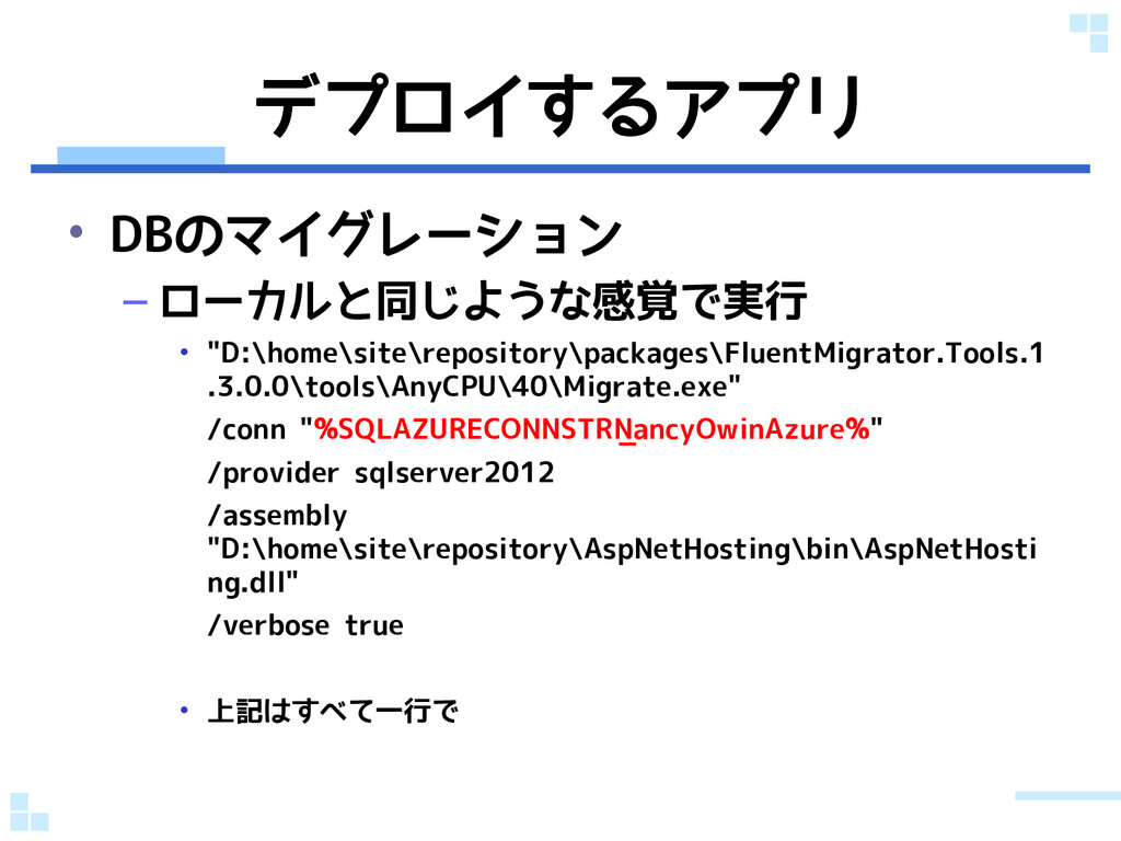 """デプロイするアプリ • DBのマイグレーション – ローカルと同じような感覚で実行 • """"D:..."""