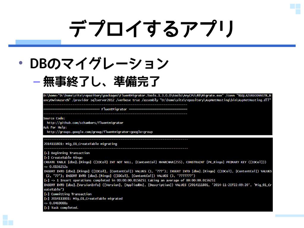 デプロイするアプリ • DBのマイグレーション – 無事終了し、準備完了