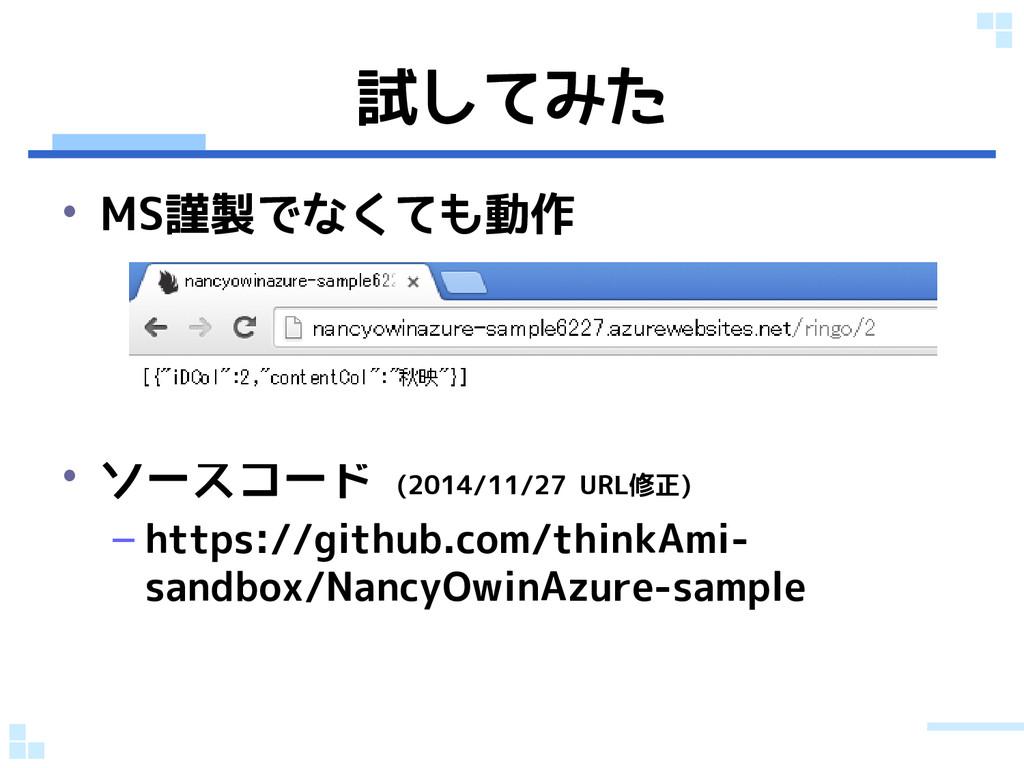試してみた • MS謹製でなくても動作 • ソースコード (2014/11/27 URL修正)...