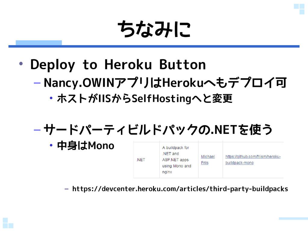ちなみに • Deploy to Heroku Button – Nancy.OWINアプリは...