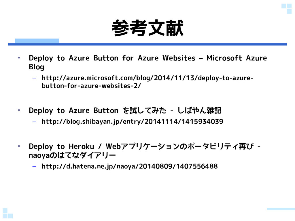 参考文献 • Deploy to Azure Button for Azure Website...