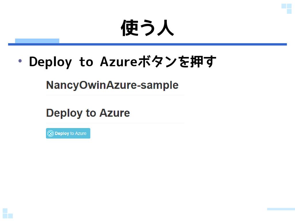 使う人 • Deploy to Azureボタンを押す