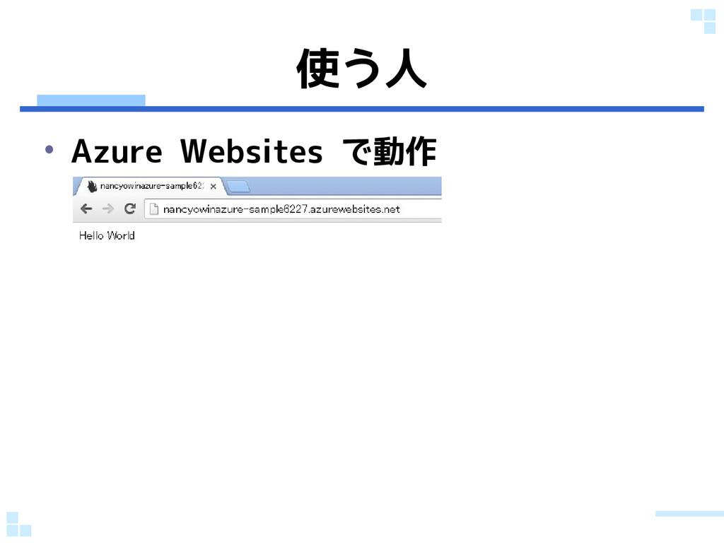 使う人 • Azure Websites で動作