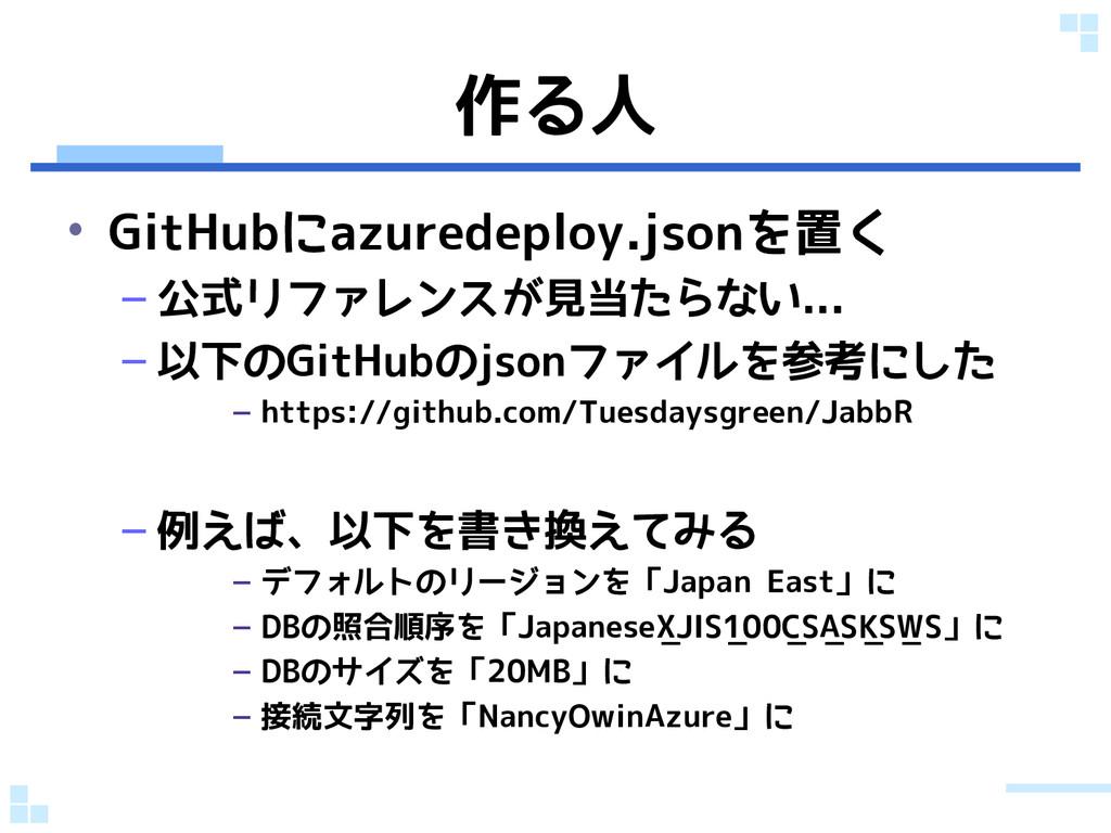作る人 • GitHubにazuredeploy.jsonを置く – 公式リファレンスが見当た...