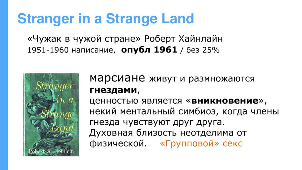 Stranger in a Strange Land «Чужак в чужой стран...