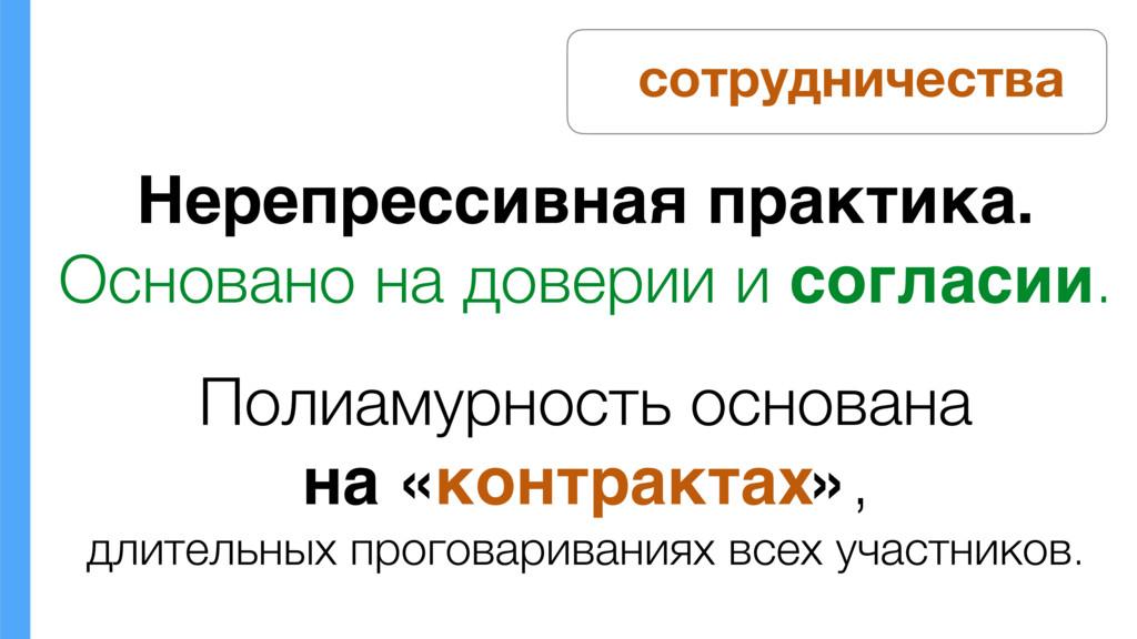 Полиамурность основана на «контрактах», длитель...