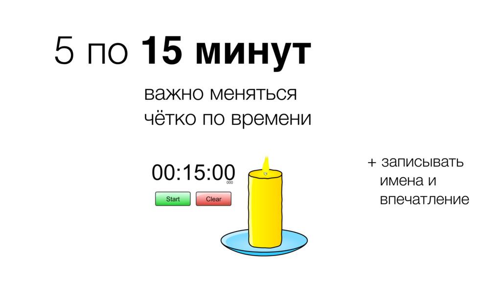 5 по 15 минут важно меняться чётко по времени +...