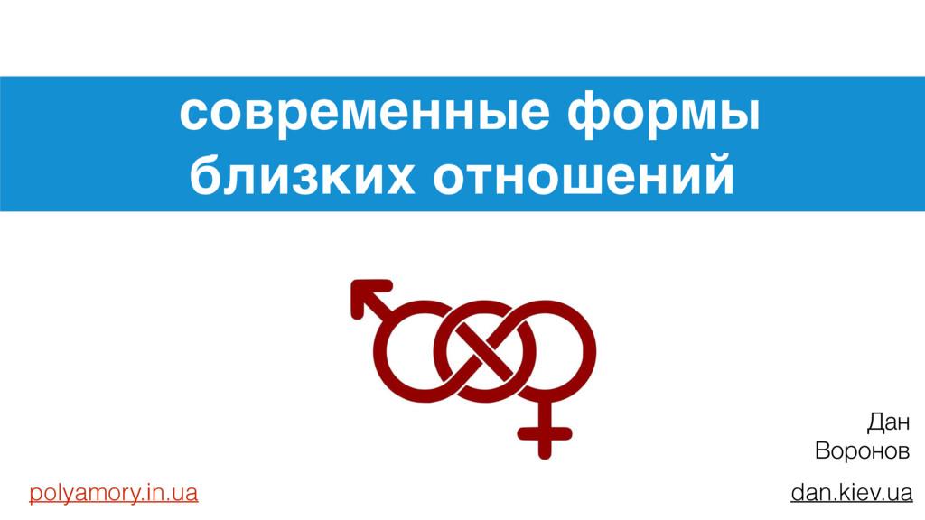 современные формы близких отношений dan.kiev.ua...
