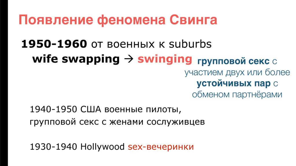 Появление феномена Свинга 1940-1950 США военные...