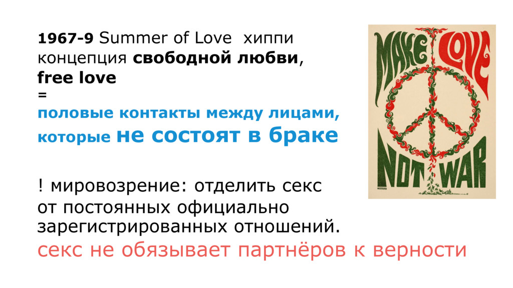 1967-9 Summer of Love хиппи концепция свободной...