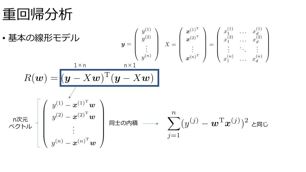 • 基本の線形モデル 同⼠の内積 と同じ n次元 ベクトル 重回帰分析 n×1 1×n