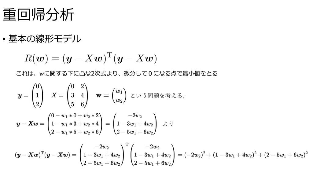 • 基本の線形モデル これは、に関する下に凸な2次式より、微分して0になる点で最⼩値をとる 重...