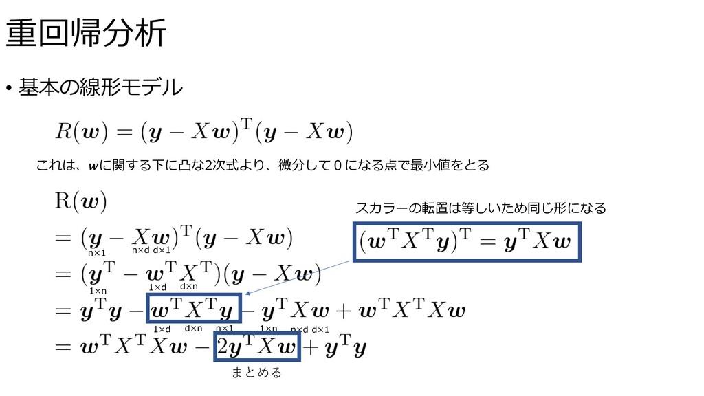 • 基本の線形モデル これは、に関する下に凸な2次式より、微分して0になる点で最⼩値をとる ス...