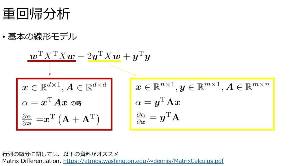 • 基本の線形モデル ⾏列の微分に関しては、以下の資料がオススメ Matrix Differe...