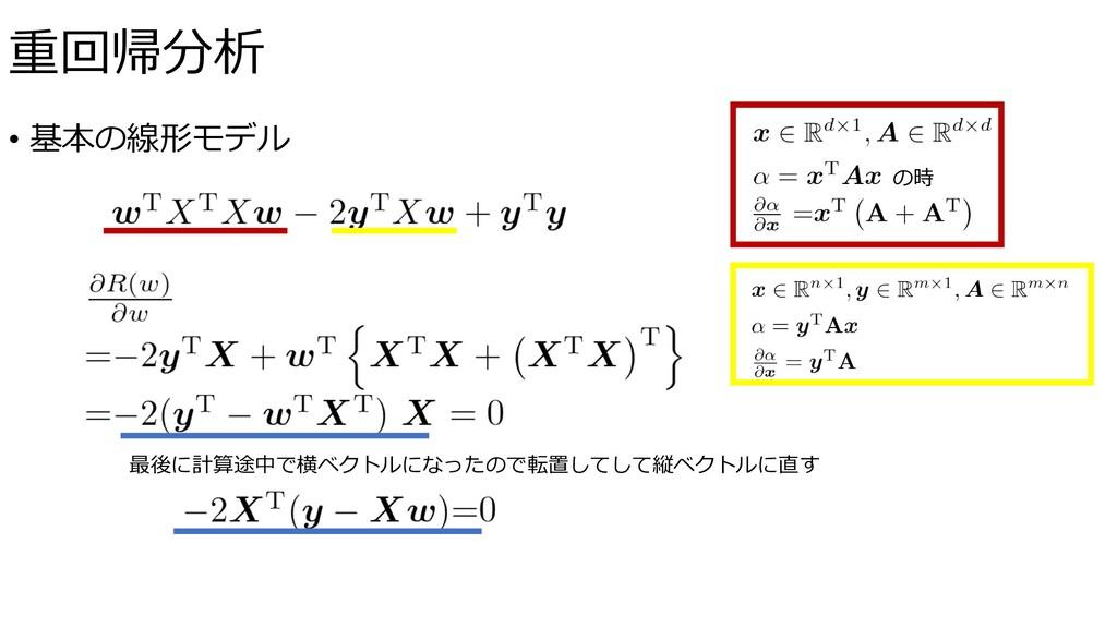 • 基本の線形モデル の時 最後に計算途中で横ベクトルになったので転置してして縦ベクトルに直す...