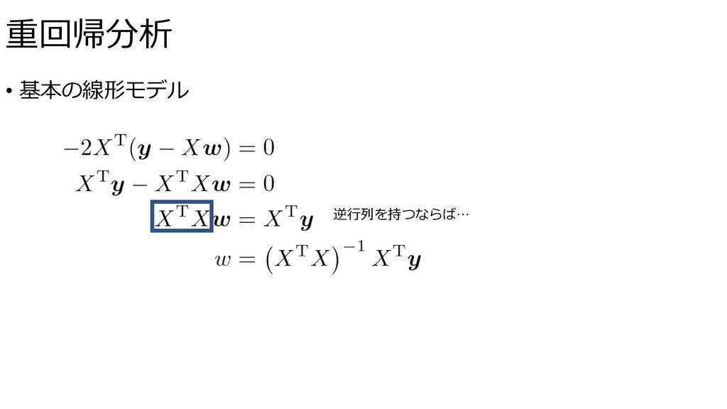 • 基本の線形モデル 逆⾏列を持つならば… 重回帰分析