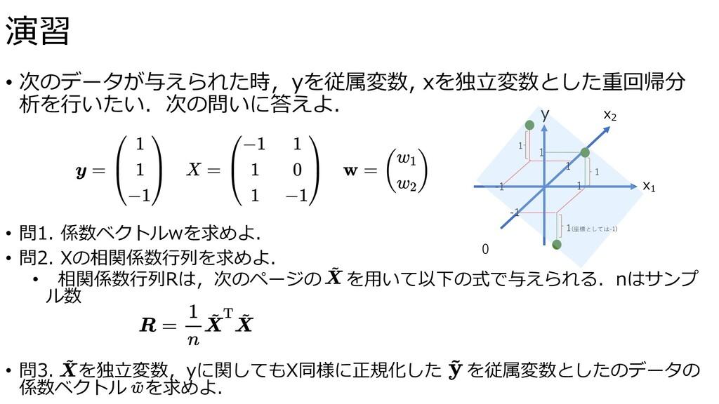 • 問1. 係数ベクトルwを求めよ. • 問2. Xの相関係数⾏列を求めよ. • 相関係数⾏列...