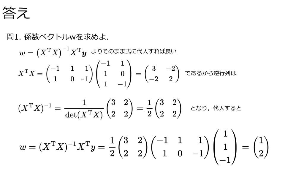 答え 問1. 係数ベクトルwを求めよ. よりそのまま式に代⼊すれば良い であるから逆⾏列は -...