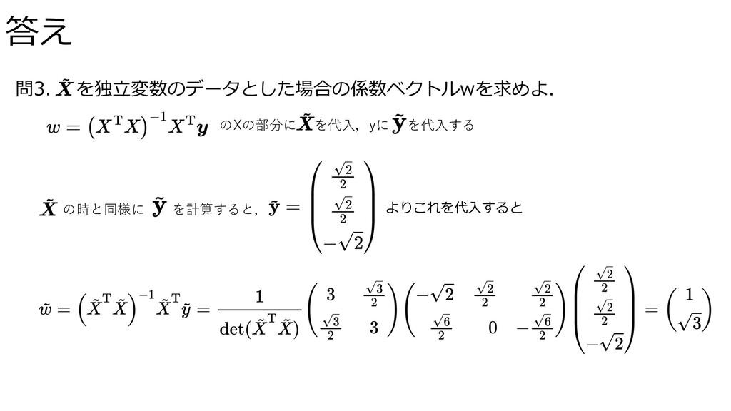 問3. を独⽴変数のデータとした場合の係数ベクトルwを求めよ. のXの部分に を代⼊,yに を...