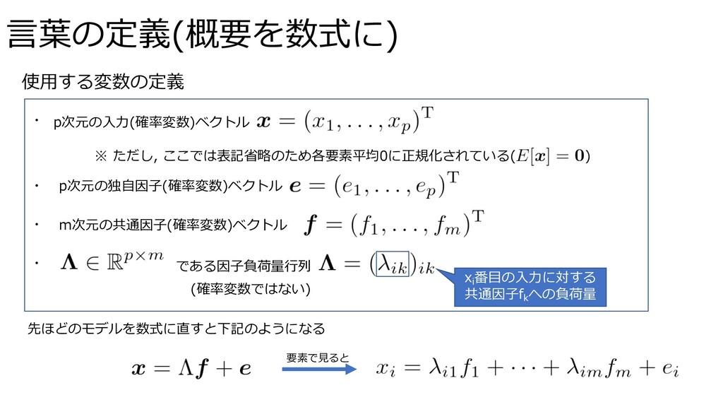 ⾔葉の定義(概要を数式に) p次元の⼊⼒(確率変数)ベクトル m次元の共通因⼦(確率変数)ベク...