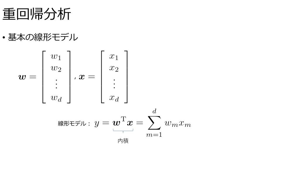 • 基本の線形モデル 線形モデル︓ , 内積 重回帰分析
