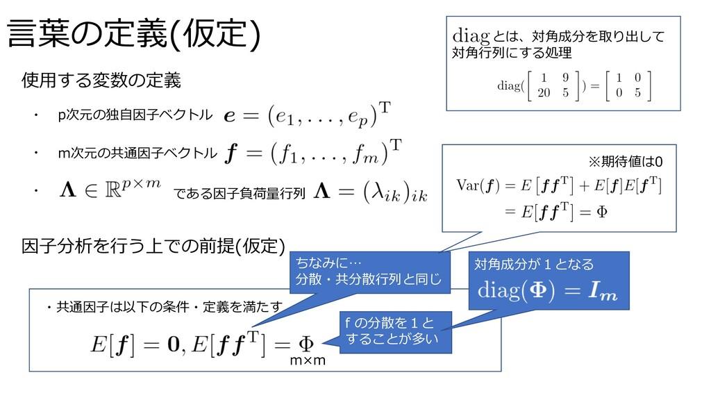 ⾔葉の定義(仮定) m次元の共通因⼦ベクトル p次元の独⾃因⼦ベクトル である因⼦負荷量⾏列 ...