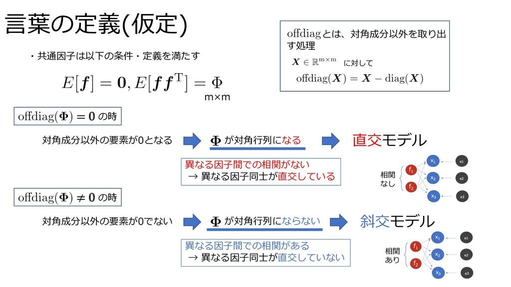 ⾔葉の定義(仮定) ・共通因⼦は以下の条件・定義を満たす m×m とは、対⾓成分以外を取り出 ...