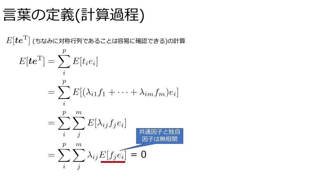 ⾔葉の定義(計算過程) (ちなみに対称⾏列であることは容易に確認できる)の計算 共通因⼦と独⾃...