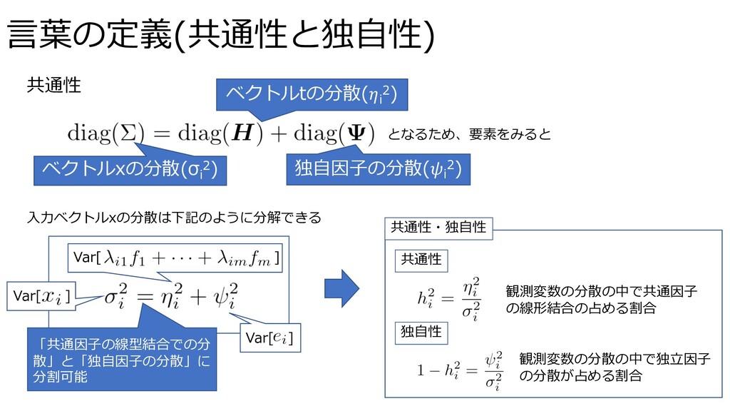 ⾔葉の定義(共通性と独⾃性) 共通性 となるため、要素をみると ベクトルtの分散(i 2) 独...