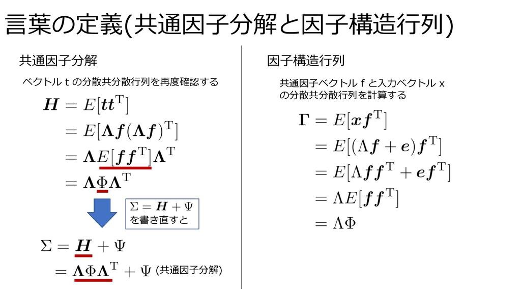 ⾔葉の定義(共通因⼦分解と因⼦構造⾏列) ベクトル t の分散共分散⾏列を再度確認する を書き...