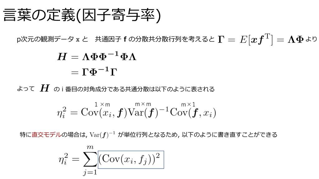 ⾔葉の定義(因⼦寄与率) p次元の観測データ x と 共通因⼦ f の分散共分散⾏列を考えると...