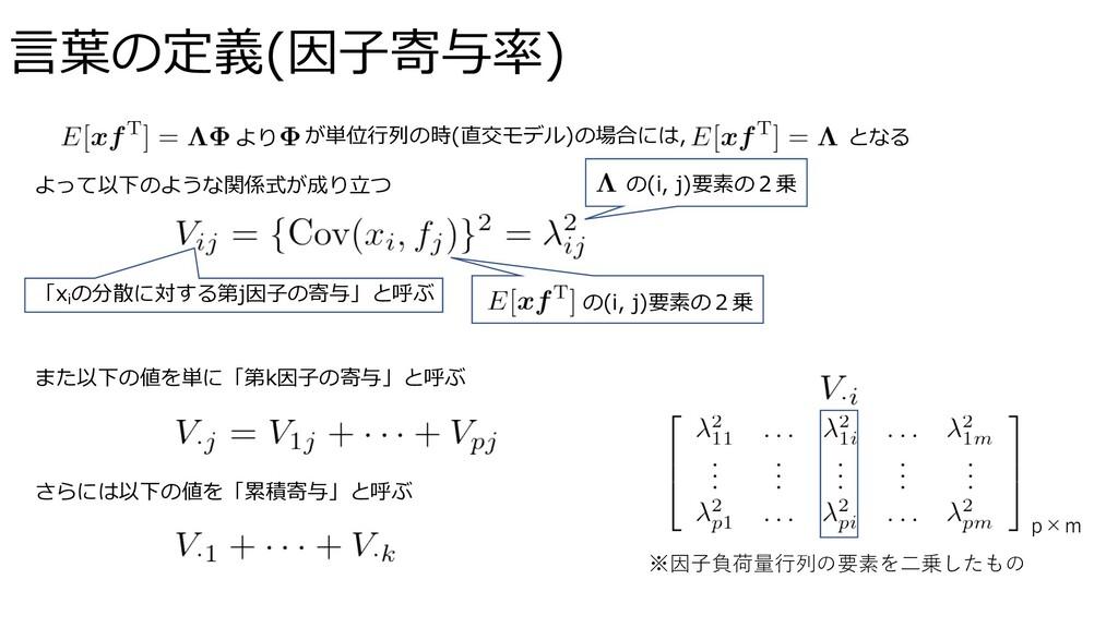 ⾔葉の定義(因⼦寄与率) より が単位⾏列の時(直交モデル)の場合には, となる よって以下の...