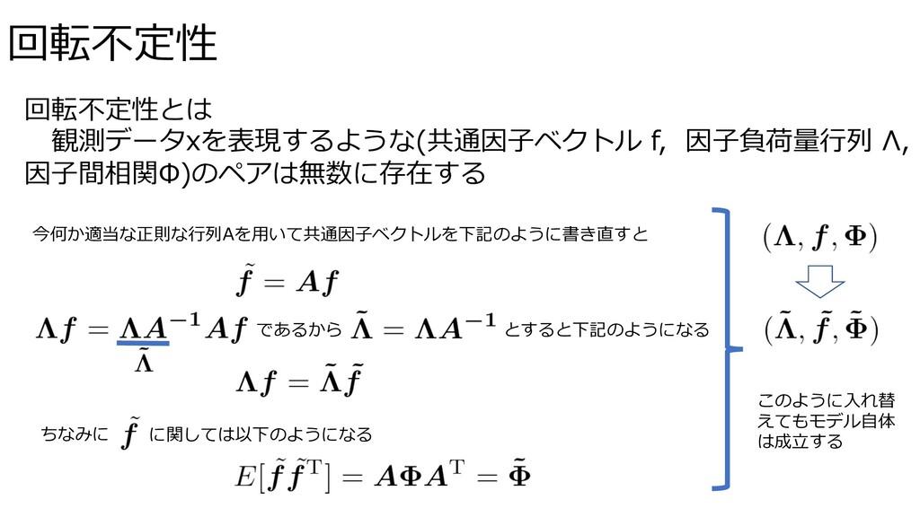 回転不定性 回転不定性とは 観測データxを表現するような(共通因⼦ベクトル f, 因⼦負荷量⾏...