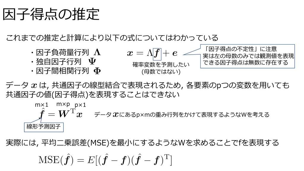 因⼦得点の推定 これまでの推定と計算により以下の式についてはわかっている ・因⼦負荷量⾏列 ・...