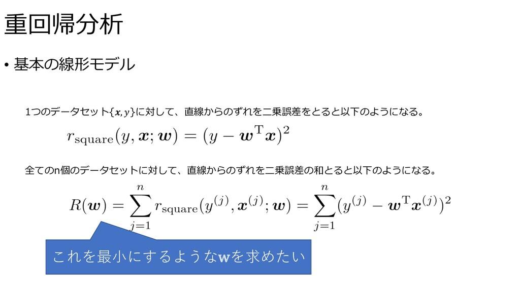 • 基本の線形モデル 1つのデータセット{, }に対して、直線からのずれを⼆乗誤差をとると以下...