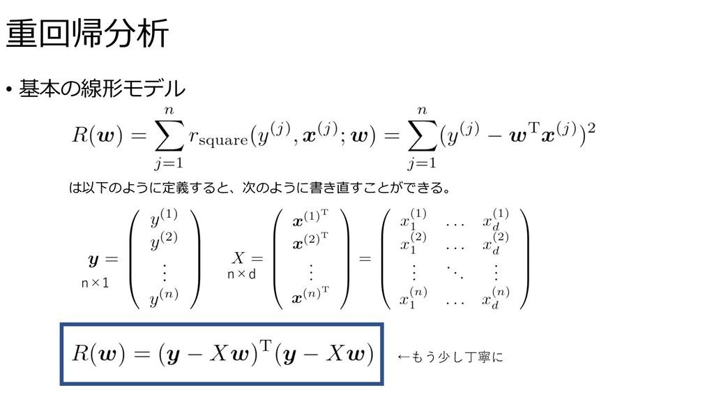 • 基本の線形モデル は以下のように定義すると、次のように書き直すことができる。 ←もう少し丁...
