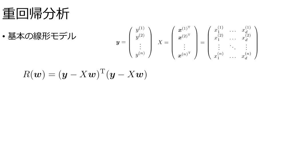 • 基本の線形モデル 重回帰分析