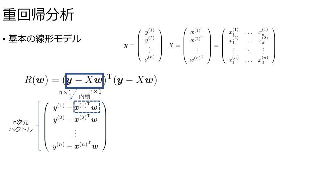 • 基本の線形モデル 内積 n次元 ベクトル 重回帰分析 n×1 n×1