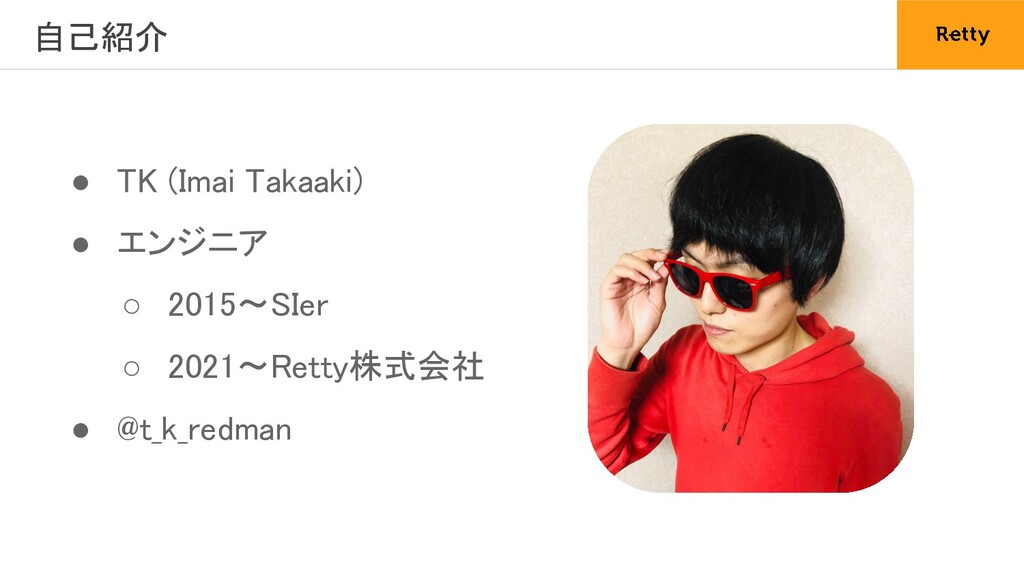 自己紹介 ● TK (Imai Takaaki) ● エンジニア ○ 2015〜SIer...
