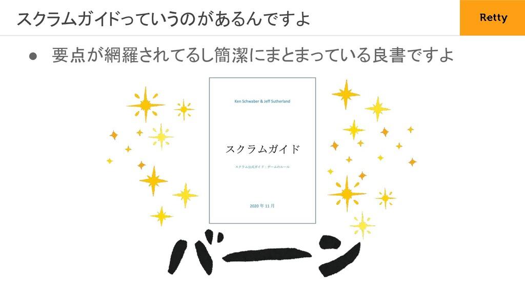 スクラムガイドっていうのがあるんですよ ● 要点が網羅されてるし簡潔にまとまっている良書です...