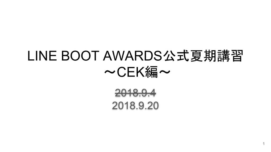 LINE BOOT AWARDS公式夏期講習 ~CEK編~ 2018.9.4 2018.9.2...