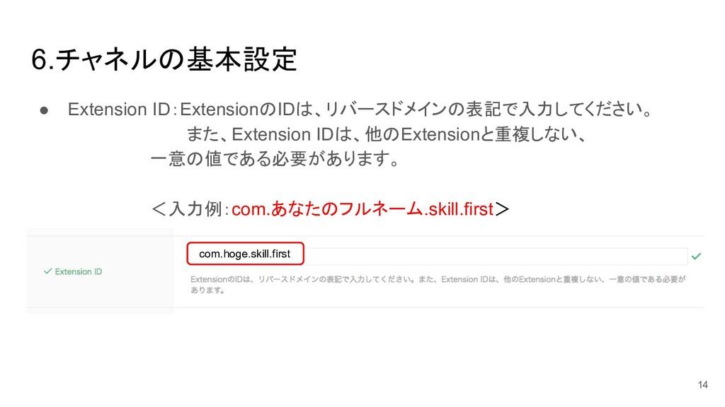 6.チャネル 基本設定 ● Extension ID:Extension ID 、リバースドメ...