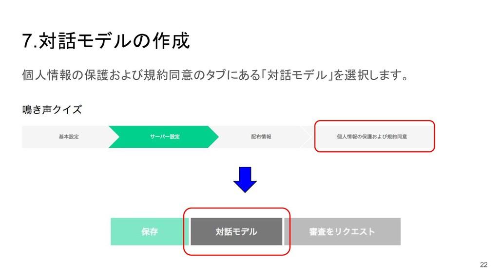 7.対話モデル 作成 個人情報 保護および規約同意 タブにある「対話モデル」を選択します。 22