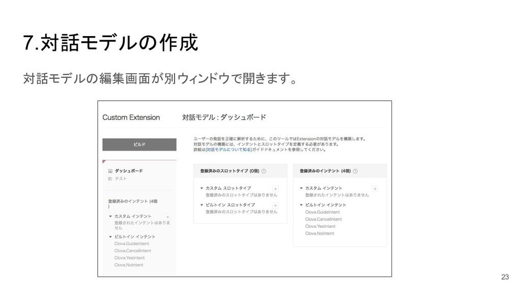 7.対話モデル 作成 対話モデル 編集画面が別ウィンドウで開きます。 23