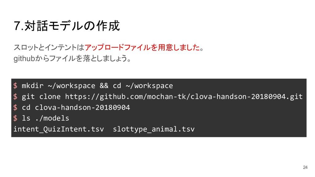 7.対話モデル 作成 スロットとインテント アップロードファイルを用意しました。 github...