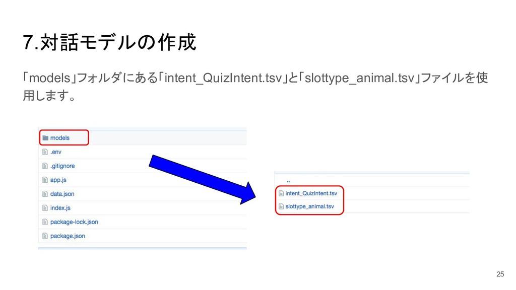 7.対話モデル 作成 「models」フォルダにある「intent_QuizIntent.ts...